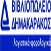 "Logo for Βιβλιοπωλείο ""ΔΗΜΑΚΑΡΑΚΟΣ"""